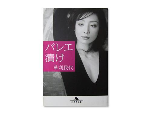 バレエ漬け (幻冬舎文庫) /草刈民代