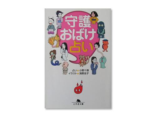 守護おばけ占い (幻冬舎文庫) /小野十伝
