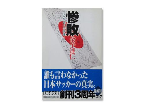惨敗「2002年への序曲」(幻冬舎文庫) /金子達…