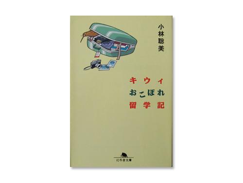 キウィおこぼれ留学記 (幻冬舎文庫) /小林聡美