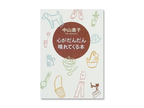 心がだんだん晴れてくる本 (新潮文庫) /中山庸子