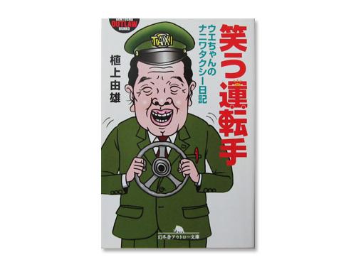 笑う運転手「ウエちゃんのナニワタクシー日記」(幻冬…