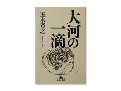 大河の一滴 (幻冬舎文庫) /五木寛之