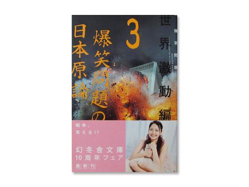 爆笑問題の日本原論 3「世界激動編」(幻冬舎文庫) /爆笑問題