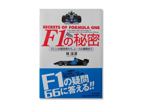 F1の秘密「マシンの超技術から、レースの裏側ま…