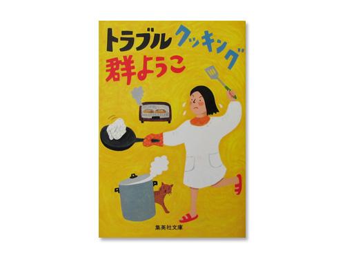 トラブル クッキング (集英社文庫) /群ようこ