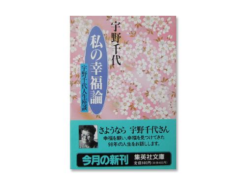 私の幸福論 宇野千代人生座談 (集英社文庫) /宇…