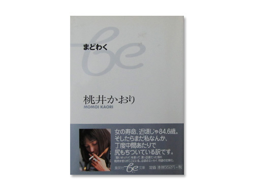 まどわく (集英社be文庫) /桃井かおり
