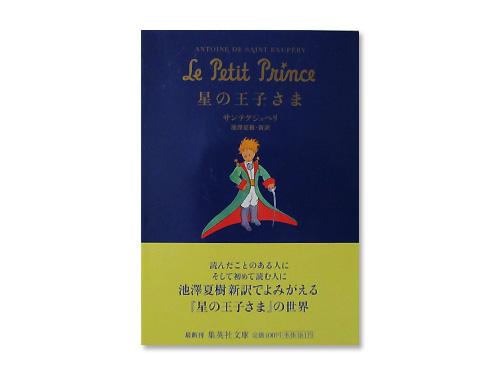星の王子さま (集英社文庫) /アントワーヌ・ド …