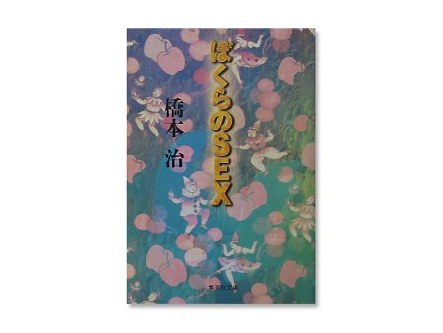 ぼくらのSEX (集英社文庫) /橋本治