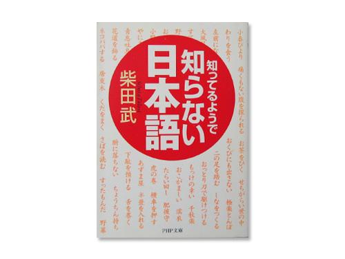 知っているようで知らない日本語 (PHP文庫) /…
