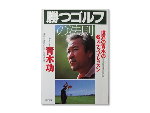 勝つゴルフの法則「世界の青木の6ステップ・レッスン…