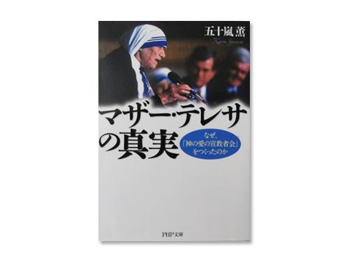 マザー・テレサの真実 (PHP文庫) /五十嵐薫