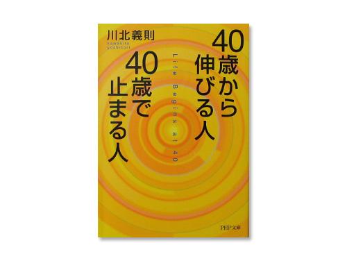 40歳から伸びる人、40歳で止まる人 (PHP文庫…