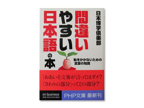 「間違いやすい日本語」の本「恥をかかないための言葉…