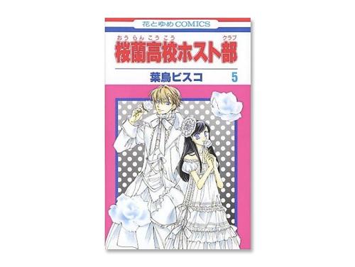 桜蘭高校ホスト部 単行本 5巻(葉鳥 ビスコ 花と…