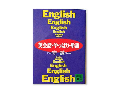 英会話・やっぱり・単語「英会話の力と自信をつけるマ…