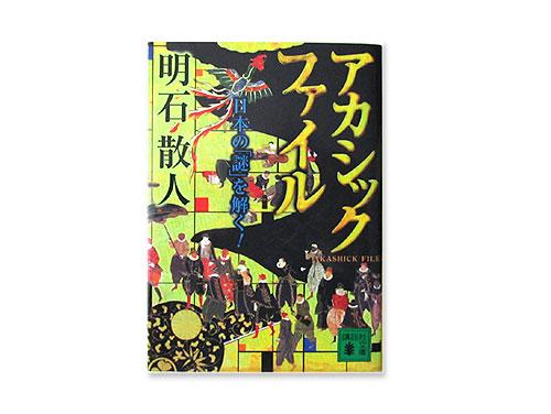 アカシックファイル 日本の「謎」を解く!「ジパング…