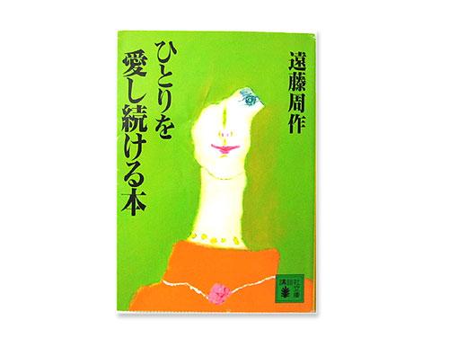 ひとりを愛し続ける本  (講談社文庫) /遠藤周作