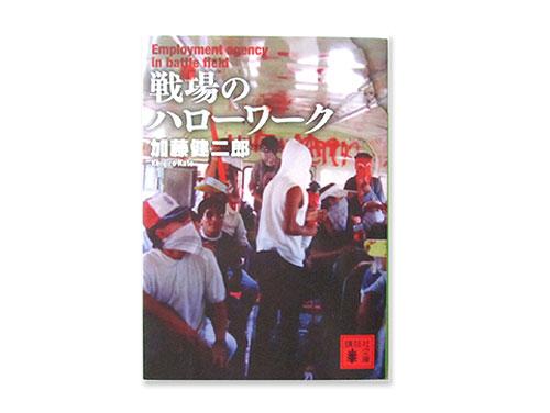 戦場のハローワーク (講談社文庫) /加藤健二郎