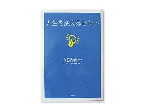 人生を変えるヒント (扶桑社文庫) / 加納真士