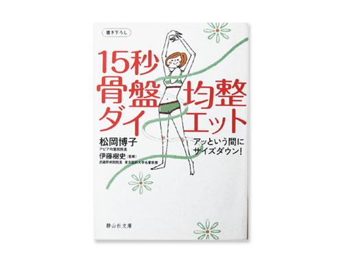 15秒骨盤均整ダイエット (静山社文庫)/ 松岡博…