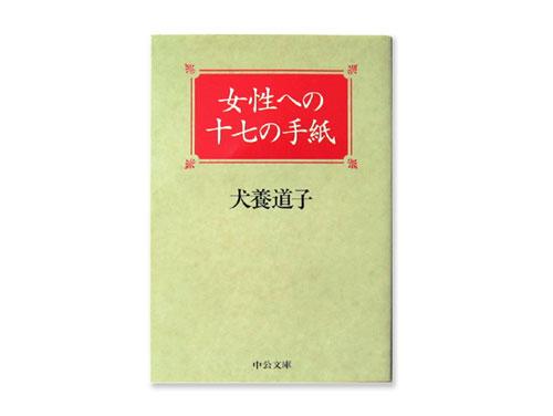 女性への十七の手紙 (中公文庫)/ 犬養道子