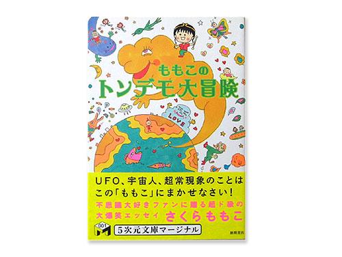 ももこのトンデモ大冒険 (5次元文庫マージナル)/…