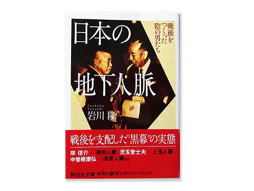 日本の地下人脈「戦後をつくった陰の男たち」(祥伝社…
