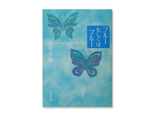 ブルーもしくはブルー (角川文庫) / 山本文緒
