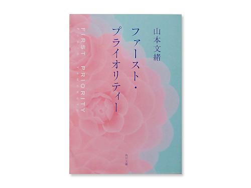 ファースト・プライオリティー (角川文庫) /山本…