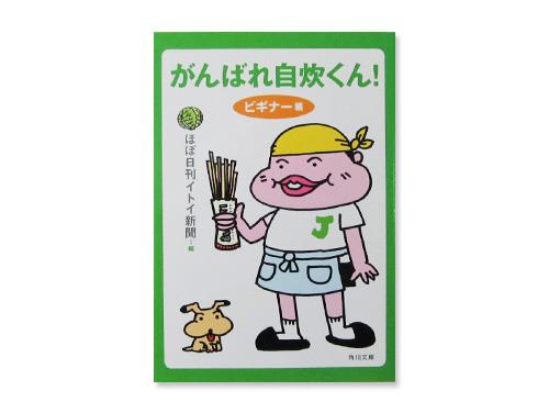 がんばれ自炊くん!ビギナー編 (角川文庫) /ほぼ…