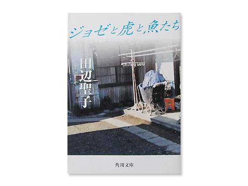 ジョゼと虎と魚たち (角川文庫) /田辺聖子