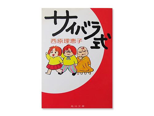 サイバラ式 (角川文庫) /西原理恵子