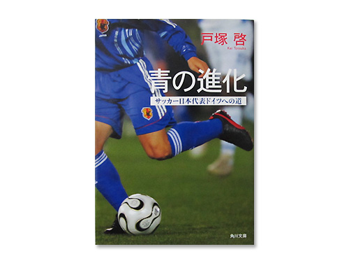 青の進化「サッカー日本代表ドイツへの道」(角川文庫…