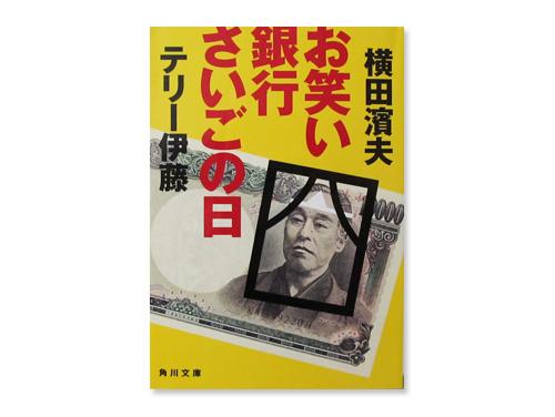 お笑い銀行さいごの日 (角川文庫) /横田 濱夫、…