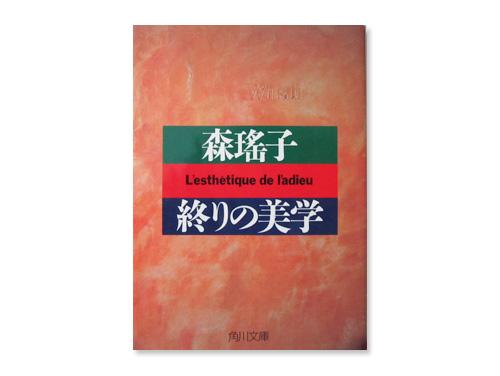 終りの美学 (角川文庫) /森 瑤子