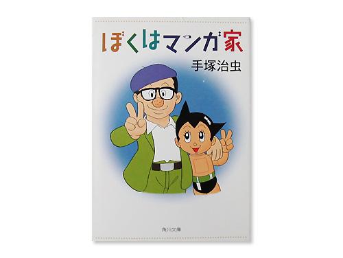 ぼくはマンガ家 (角川文庫) /手塚 治虫