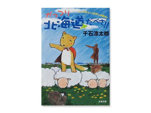 がっつり北海道だべさ!! (双葉文庫) /千石 涼…