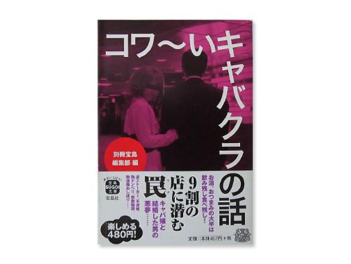 コワ~いキャバクラの話 (宝島SUGOI文庫)  …