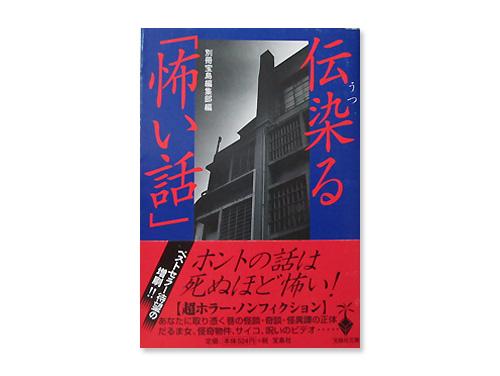 伝染る「怖い話」 (宝島社文庫)  /別冊宝島編集…