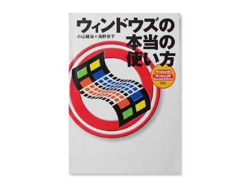 ウィンドウズの本当の使い方  (宝島社文庫)  /…
