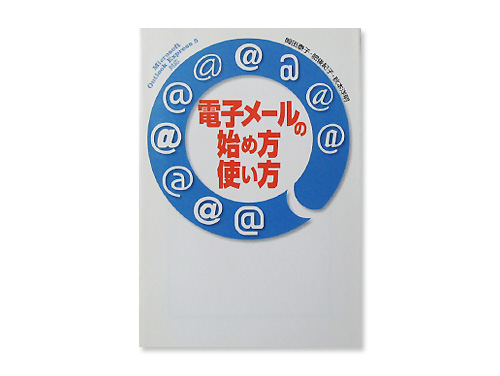 電子メールの始め方・使い方  (宝島社文庫)  /…