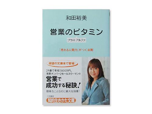 営業のビタミン プラス・アルファ―「売れる人間力」…