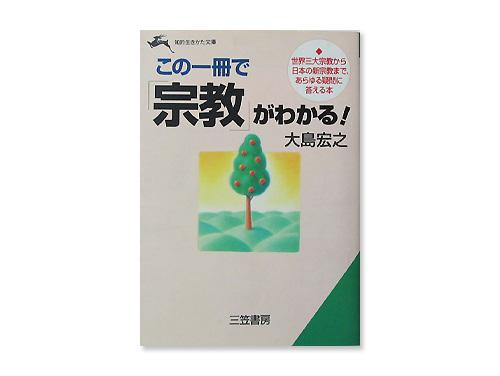 この一冊で「宗教」がわかる!―世界三大宗教から日本…