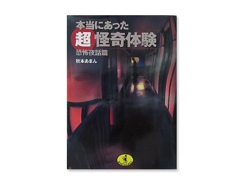 本当にあったマル超怪奇体験―恐怖夜話篇 (ワニ文庫…