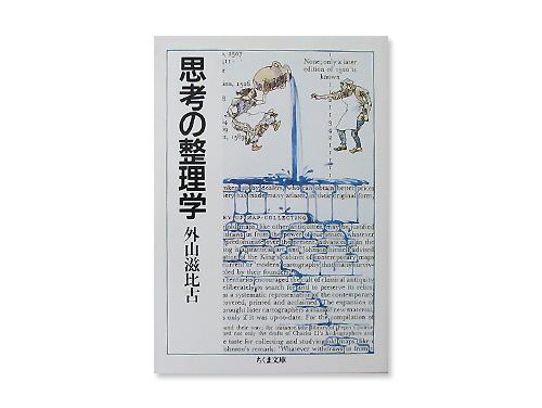 思考の整理学 (ちくま文庫) /外山 滋比古