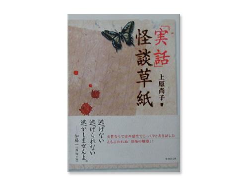 『実話』怪談草紙 (竹書房文庫) /上原 尚子