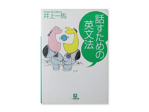 話すための英文法 (小学館文庫) /井上 一馬