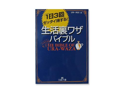 生活裏ワザ・バイブル―「1日3回」ゼッタイ得する!…